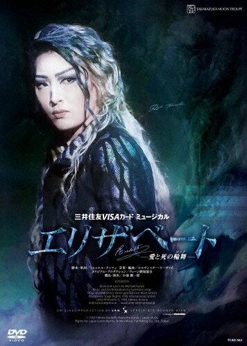 【送料無料】『エリザベート -愛と死の輪舞-』【DVD】/宝塚歌劇団月組[DVD]【返品種別A】