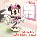 【送料無料】Disney Music for Ballet Class Junior/針山真実[CD]【返品種別A】