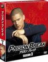 【送料無料】プリズン・ブレイク シーズン3 <SEASONSコンパクト・ボックス>/ウェントワース・ミラー[DVD]【返品種別…