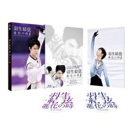 【送料無料】羽生結弦「進化の時」(Blu-ray)/羽生結弦[Blu-ray]【返品種別A】