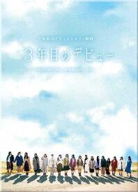 【送料無料】3年目のデビュー DVD豪華版/日向坂46[DVD]【返品種別A】