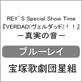 【送料無料】『VERDAD(ヴェルダッド)!!』-真実の音-【Blu-ray】/宝塚歌劇団星組[Blu-ray]【返品種別A】
