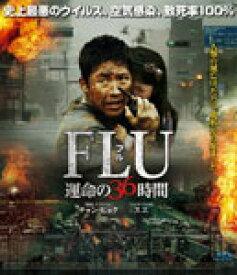 【送料無料】FLU 運命の36時間 Blu-ray/チャン・ヒョク[Blu-ray]【返品種別A】