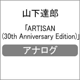 【送料無料】[枚数限定][限定]ARTISAN(30th Anniversary Edition)【アナログ盤】/山下達郎[ETC]【返品種別A】