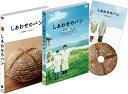 【送料無料】しあわせのパン/原田知世[DVD]【返品種別A】