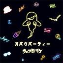 オバケパーティー/ラップオバケ[CD]【返品種別A】