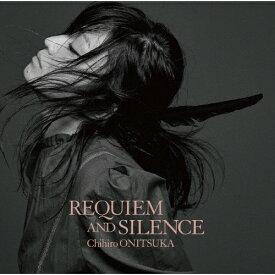 【送料無料】REQUIEM AND SILENCE/鬼束ちひろ[CD]通常盤【返品種別A】
