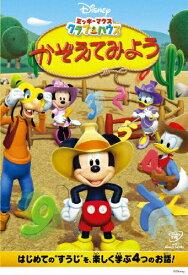 [枚数限定]ミッキーマウス クラブハウス/かぞえてみよう/子供向け[DVD]【返品種別A】
