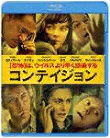 コンテイジョン/マット・デイモン[Blu-ray]【返品種別A】