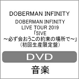 【送料無料】[限定版]DOBERMAN INFINITY LIVE TOUR 2019 「5IVE 〜必ず会おうこの約束の場所で〜」(初回生産限定盤)【DVD】/DOBERMAN INFINITY[DVD]【返品種別A】