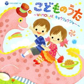 こどものうた〜VAMOLA!キョウリュウジャー〜/子供向け[CD]【返品種別A】