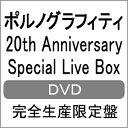 【送料無料】[枚数限定][限定版][先着特典付]ポルノグラフィティ 20th Anniversary Special Live Box(仮)/ポルノグラ…