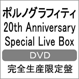 【送料無料】[枚数限定][限定版][先着特典付]ポルノグラフィティ 20th Anniversary Special Live Box(仮)/ポルノグラフィティ[DVD]【返品種別A】