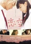 【送料無料】恋空 スタンダード・エディション/新垣結衣[DVD]【返品種別A】