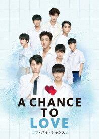 【送料無料】ラブ・バイ・チャンス2/A Chance To Love Blu-ray BOX/ピーラウィット・アッタチットサターポーン[Blu-ray]【返品種別A】