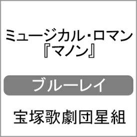 【送料無料】ミュージカル・ロマン『マノン』【Blu-ray】/宝塚歌劇団星組[Blu-ray]【返品種別A】
