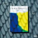 [枚数限定]マチネの終わりに/福田進一[CD]【返品種別A】