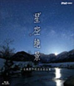 【送料無料】NHK-VIDEO「星空絶景〜名風景の夜空を彩る星〜」/BGV[Blu-ray]【返品種別A】