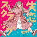 【送料無料】[枚数限定][限定盤]失恋スクラップ(初回限定盤)/コレサワ[CD+DVD]【返品種別A】