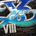 【送料無料】イースVIII -Lacrimosa of DANA- オリジナルサウンドトラック[完全版]/ゲーム・ミュージック[CD]【返品種…