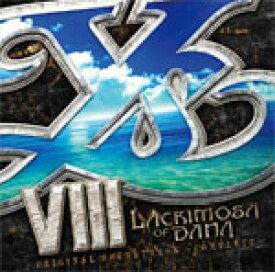 【送料無料】イースVIII -Lacrimosa of DANA- オリジナルサウンドトラック[完全版]/ゲーム・ミュージック[CD]【返品種別A】