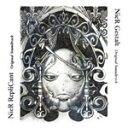 ニーア ゲシュタルト & レプリカント オリジナル・サウンドトラック/ゲーム・ミュージック[CD]【返品種別A】