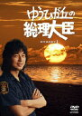 【送料無料】ゆうひが丘の総理大臣 DVD-BOX 1/中村雅俊[DVD]【返品種別A】