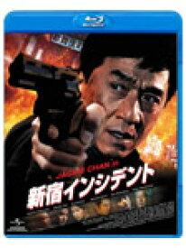 【送料無料】新宿インシデント/ジャッキー・チェン[Blu-ray]【返品種別A】