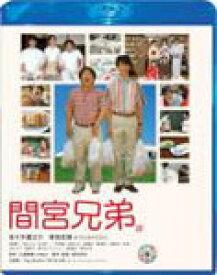 【送料無料】間宮兄弟 Blu-ray スペシャル・エディション/佐々木蔵之介[Blu-ray]【返品種別A】