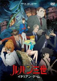 【送料無料】ルパン三世 イタリアン・ゲーム/アニメーション[DVD]【返品種別A】