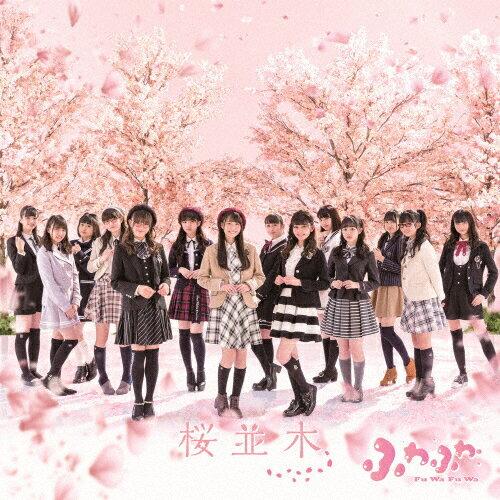 桜並木(Blu-ray Disc付)/ふわふわ[CD+Blu-ray]【返品種別A】