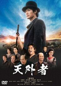 【送料無料】天外者 DVD 通常版/三浦春馬[DVD]【返品種別A】