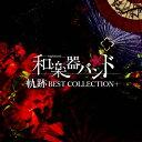 【送料無料】軌跡 BEST COLLECTION+(Type-A/DVD付)/和楽器バンド[CD+DVD]【返品種別A】