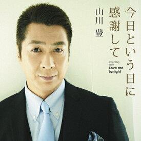 今日という日に感謝して/山川豊[CD]【返品種別A】