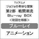 【送料無料】[枚数限定][限定版]TVアニメ ジョジョの奇妙な冒険 第2部 戦闘潮流 Blu-ray BOX<初回仕様版>/アニメーション[Blu-ray]【返...