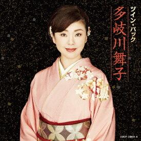 【送料無料】ツイン・パック/多岐川舞子[CD]【返品種別A】