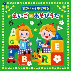 コロムビアキッズ 3さいからはじめる えいごのあそびうた/子供向け[CD]【返品種別A】