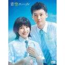 【送料無料】青空エール DVD 豪華版/土屋太鳳[DVD]【返品種別A】