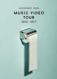 【送料無料】Music Video Tour 2010-2017(Blu-ray)/星野源[Blu-ray]【返品種別A】