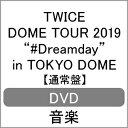 """【送料無料】TWICE DOME TOUR 2019 """"#Dreamday"""" in TOKYO DOME【通常盤DVD】/TWICE[DVD]【返品種別A】"""