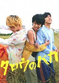 【送料無料】タロウのバカ【Blu-ray】/YOSHI,菅田将暉,仲野太賀[Blu-ray]【返品種別A】