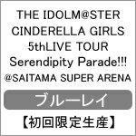 【送料無料】[枚数限定][限定版]THE IDOLM@STER CINDERELLA GIRLS 5thLIVE TOUR Serendipity Parade!!!@SAITAMA SUPER ARENA【初回限定生産】/オムニバス[Blu-ray]【返品種別A】