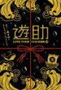 【送料無料】LIVE TOUR 2016 遊助祭「海」〜あの・・遊宮城にきちゃったんですケド。〜/遊助[DVD]【返品種別A】