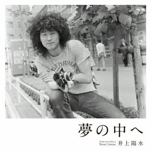 [枚数限定][限定盤]夢の中へ(初回盤)/井上陽水[SHM-CD]【返品種別A】