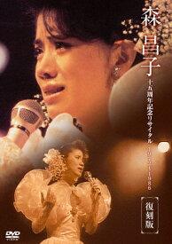 【送料無料】森昌子十五周年記念リサイタル「おぼえていますか、あの時を…」/森昌子[DVD]【返品種別A】