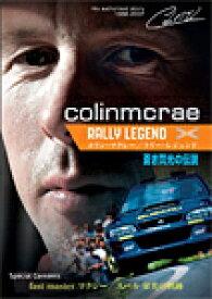 【送料無料】コリン・マクレー/ラリー・レジェンド 蒼き閃光の伝説/コリン・マクレー[DVD]【返品種別A】