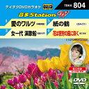 テイチクDVDカラオケ 音多Station W/カラオケ[DVD]【返品種別A】