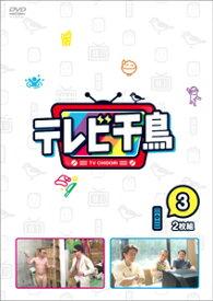 【送料無料】[枚数限定]テレビ千鳥 vol.3/千鳥[DVD]【返品種別A】