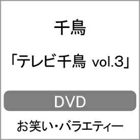 【送料無料】テレビ千鳥 vol.3/千鳥[DVD]【返品種別A】