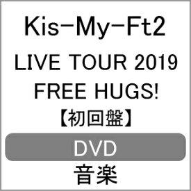 【送料無料】[限定版][先着特典付]LIVE TOUR 2019 FREE HUGS!【初回盤/DVD3枚組】/Kis-My-Ft2[DVD]【返品種別A】